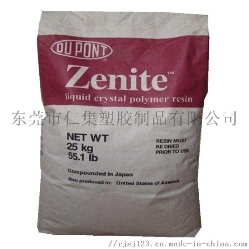 LCP 6130L-BK010液晶聚合物塑胶原料