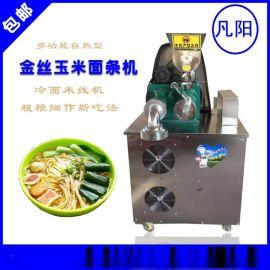 供应玉米面条机多功能自熟杂粮面条机直销玉米面条机