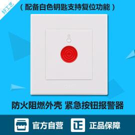 86面板求救按钮 物业 安防 火警 带钥匙