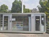 日用百货自动售货机 自动售货机免费