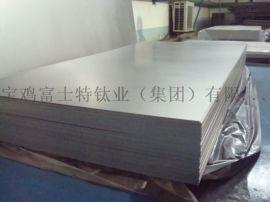 宝鸡富士特精品TC4钛合金板 厚板 零切钛板