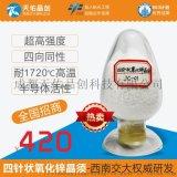 四针状氧化锌晶须 纳米抗菌防霉增强橡胶空气净化治理