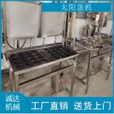 大型煎太陽蛋機,煎太陽蛋機器設備,生產太陽蛋機