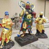 2.8米關聖帝君神像 關二爺雕塑 河南佛道家