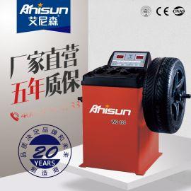 艾尼森WB100汽车轮胎动平衡机 轿车轮胎动平衡仪