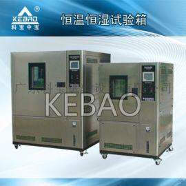225L高低温湿热交变试验箱 科宝制造湿热试验箱