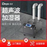 德业厂家DY-J9B 超声波雾化加湿机