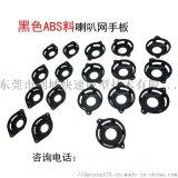 坪地专业塑胶手板模型厂家供应ABS料喇叭网手板