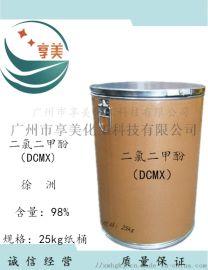 二氯间甲酚生产厂家 DCMX防腐杀菌剂