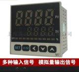 滿志電子 智慧溫度控制器調節器
