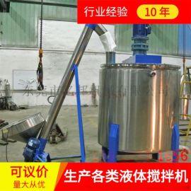 厂家定制电加热不锈钢液体搅拌罐单层搅拌桶化工分散桶