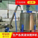 廠家定製電加熱不鏽鋼液體攪拌罐單層攪拌桶化工分散桶