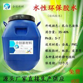 静电植绒胶水-水性环保胶水,水性不干胶,水性压敏胶