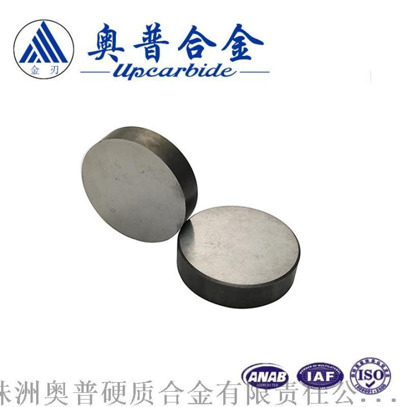 耐磨精磨硬质合金圆片
