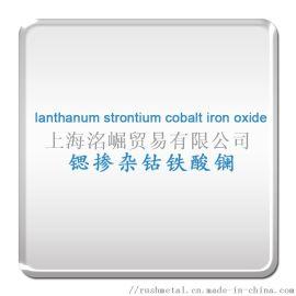 **掺杂的铁酸镧LSCF/SOFC阴极材料/科研材料