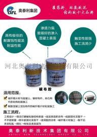 衡水碳纤维布厂家-衡水碳纤维胶厂家15931177863