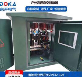 ZW32戶外落地式真空斷路器 預付費計量裝置