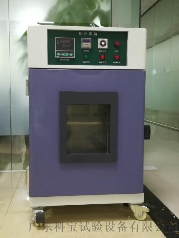 真空干燥箱 无尘干燥 东莞72L真空干燥箱