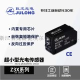 巨龙超小型Z3X-R30E3红外光电传感器