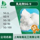 乳化剂SG-9 硬脂酸聚氧乙烯醚