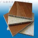 连体楼外墙石纹蜂窝铝板 10厘隔音仿木纹蜂窝铝单板