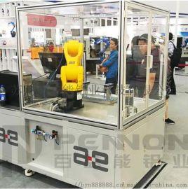 铝型材防护罩定制工业机械机器人保护罩外罩机床铝型材设备防护罩