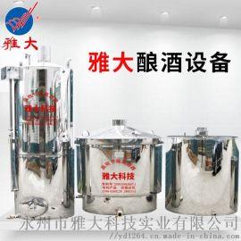 100斤酿酒设备价格 雅大小型烧酒设备 酿酒设备厂家