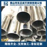 惠州304不鏽鋼管 不鏽鋼焊管規格齊全
