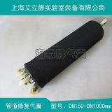 一個管道修復氣囊可以用在多個管徑