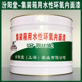 集装箱用水性环氧内面漆、生产销售、涂膜坚韧