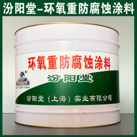 环氧重防腐蚀涂料、厂价  、环氧重防腐蚀涂料、厂家