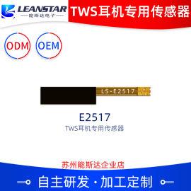 TWS耳机传感器E2517能斯达电子