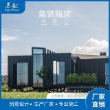 集装箱改造房屋 集装箱住宅 住人集装箱房