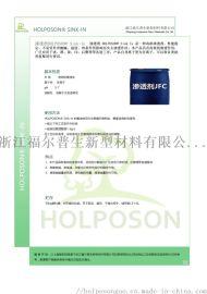 福尔普生渗透剂 性能稳定 具有良好的渗透作用
