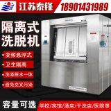 卫生隔离式洗衣机,医院专用的全自动洗脱机