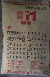 府谷横截面加固豆石型早强无收缩灌浆料,陕西厂家