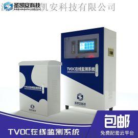 TVOCs在线监测系统,挥发性废气监测设备。可根据客户需求定制产品