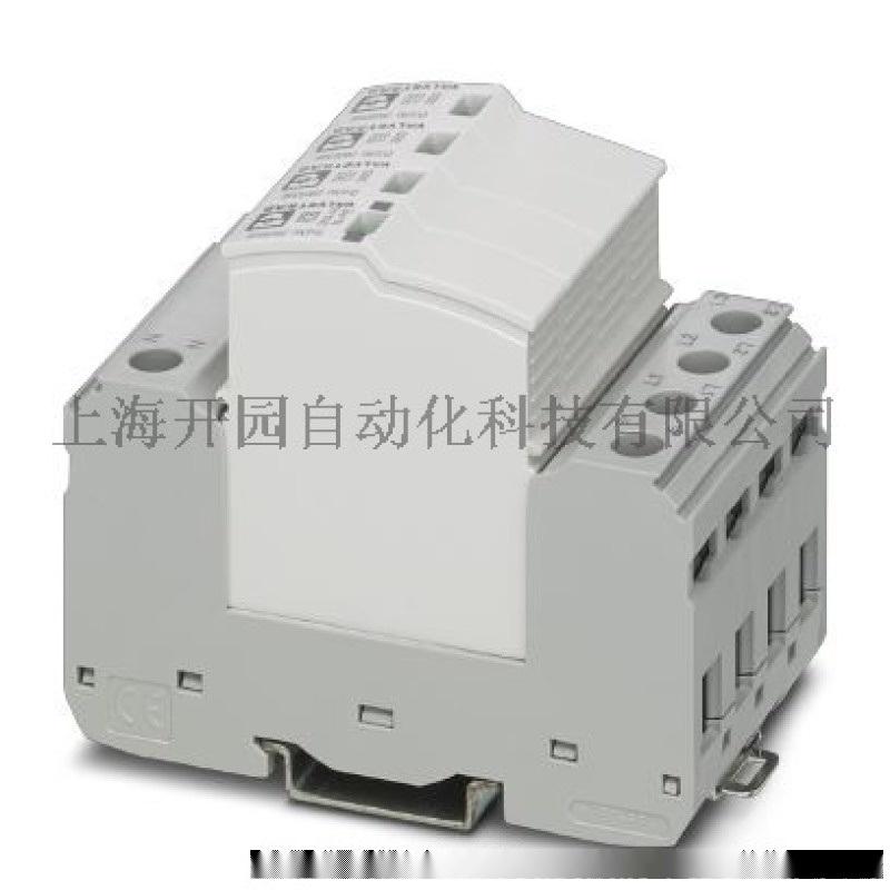 菲尼克斯電源防雷器-2909635