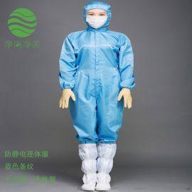 防静电连体服 耐高温 药厂洁净服 防静电无尘服
