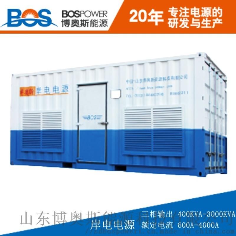 岸電電源400KVA廠家直銷大功率變頻電源