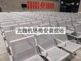 不锈钢方管排椅-4人座不锈钢排椅尺寸-排椅现货直销