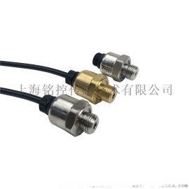 上海铭控低功耗消防压力传感器MD-G106 经济型压力变送器