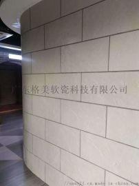 广州格美mcm柔性饰面砖丨软瓷厂家