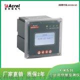 上海工業用絕緣監測儀,在線監測交流電氣設備
