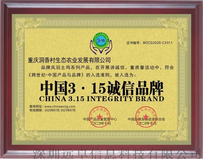 质量. 信誉双保障示范单位荣誉证书咨询