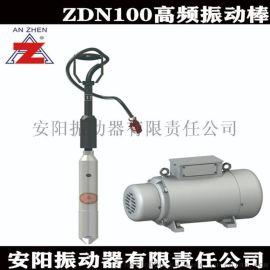 安阳振动器厂ZDN100高频振动棒
