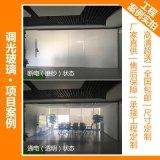 厂家直销 电控玻璃 电控膜 H1超白 彩色定制