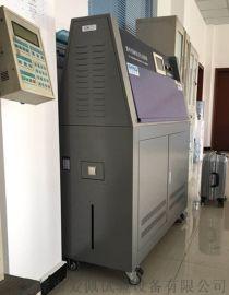 紫外線耐候保質期試驗箱