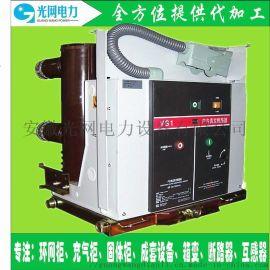 ZN63A(VS1)-12户内交流高压真空断路器