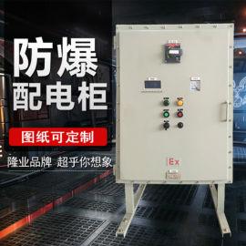 定制防爆配电箱防爆控制柜防爆接线箱控制断路器